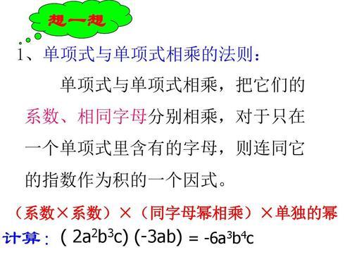 整式乘法的运算法则是什么