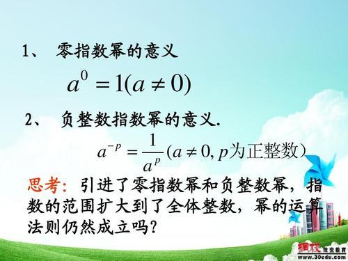 零指数幂法则